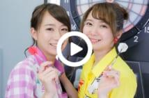 【動画】アイドル顔負けの逸材が揃う美女ダーツプレーヤーの世界
