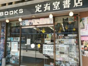 全国の書店員の聖地と呼ばれる「定有堂書店」(鳥取市)