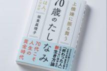 書評|元祖カリスマ書店員間室道子さんが読む『70歳のたしなみ』