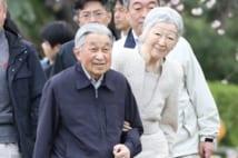 美智子さま 新皇后・雅子さまにとって大きなサポートに