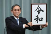 新元号を発表する菅義偉官房長官(時事通信フォト)