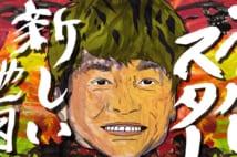 稲垣、草なぎ、香取のロケバストークが楽しみに(イラスト/ヨシムラヒロム)