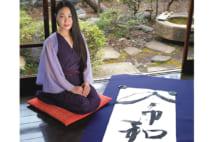 「令和」揮毫した美人書家「日本の文化から見出し嬉しい」