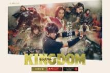 映画『キングダム』の公式ホームページ