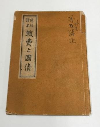 大政翼賛会が1941年10月に配った冊子『戦費と国債』