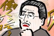 マネ虎・岩井良明社長「己を知れ!」(イラスト/ヨシムラヒロム)