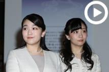 【動画】眞子さま 多忙な公務が「新たな婚活」の場にも