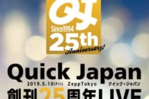 「Quick Japan」創刊25周年ライブ 公式グッズや来場者特典の詳細判明