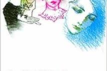 【今週はこれを読め! エンタメ編】時代を生き抜いた女たちの人生〜窪美澄『トリニティ』