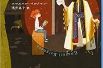 【今週はこれを読め! ミステリー編】老魔術師と少年が起こす奇跡『トリック』