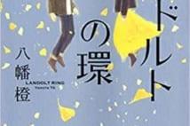 【今週はこれを読め! エンタメ編】少年と20歳年上の女性の恋〜八幡橙『ランドルトの環』