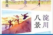【今週はこれを読め! エンタメ編】大阪が舞台のほろ苦い短編集〜藤野恵美『淀川八景』