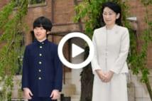 【動画】 悠仁親王「刃物事件」でお茶の水中・体育祭が延期に