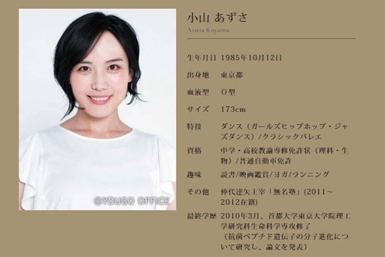 小山は学生時代からダンスに親しむ活発な女性(所属事務所のHPより)
