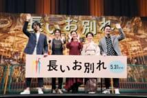 映画『長いお別れ』出演者と中野量太監督