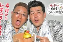『サンドのお風呂いただきます』(NHKのHPより)
