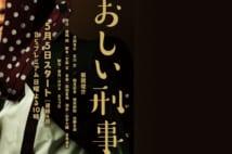 風間俊介が主演『おしい刑事』(公式HPより)