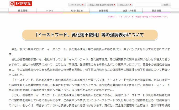 業界を揺るがした山崎製パンのホームページ