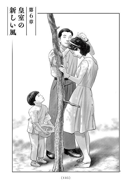 明仁天皇物語』原作者語る 両陛下が成し遂げた「近代化」|NEWSポスト ...