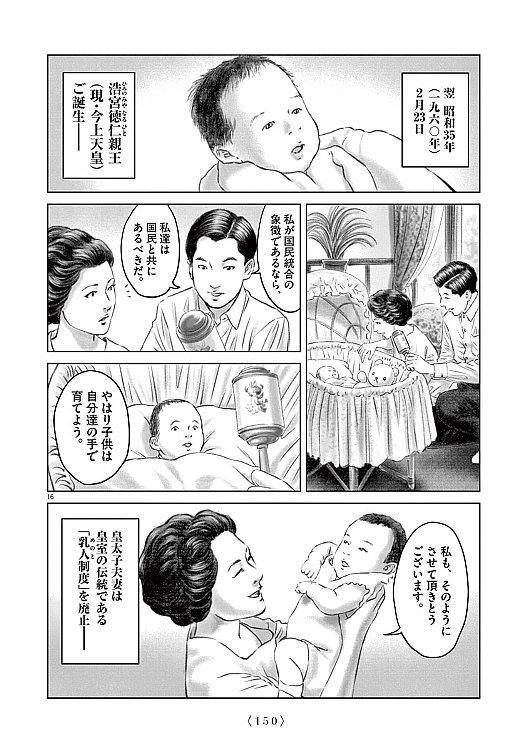 『明仁天皇物語』より