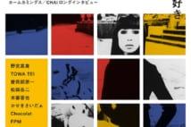 小沢健二 都会的で詩的な世界観を読み解く文学作品6選