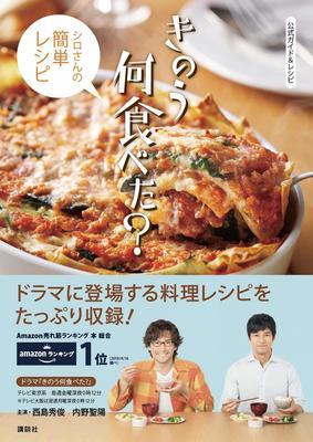 ドラマ『きのう何食べた?』シロさんとケンジの美味しそうなご飯