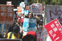 デモ行進で「年金払え」などと訴える人たち(時事通信フォト)