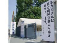 相撲とヤクザとの関係、砂かぶり席の有名男性を協会が問題視