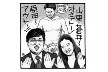 高田文夫が振り返る「吉本興業の光と影」が出た1週間