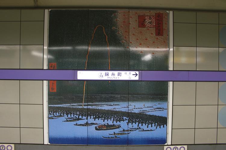 地下鉄乗車中の芸術鑑賞 東京の駅名標ウォールアート|NEWS ...
