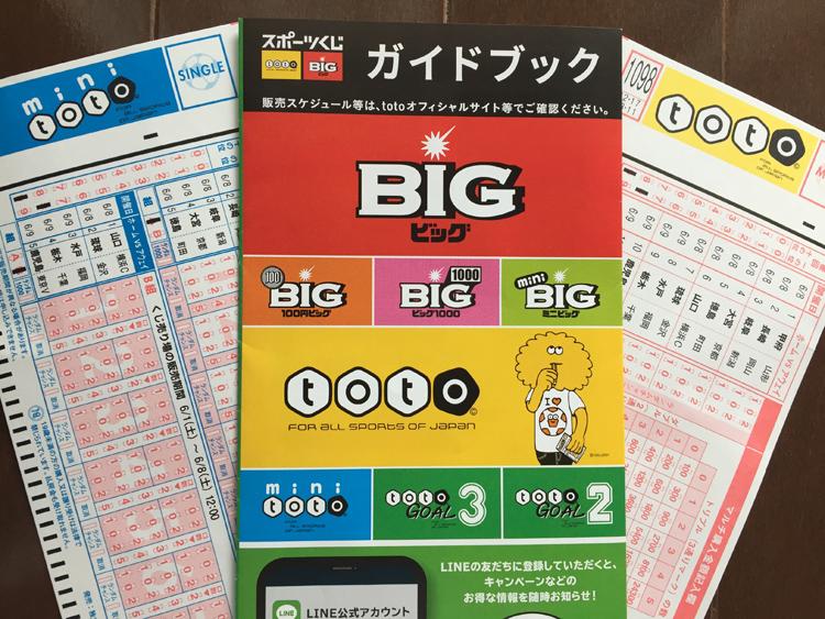 宝くじと同様、高額当せんも夢ではないスポーツくじ