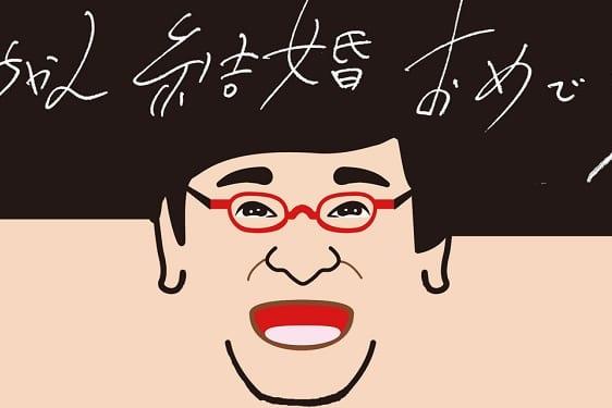 山里亮太の非モテ芸はどうなる(イラスト/ヨシムラヒロム)