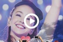 【動画】安室奈美恵 ファンが切望する「沖縄花火ショー出席」あるか