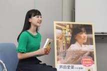本の魅力について語る芦田愛菜
