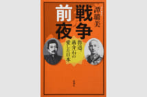日中の血を受け継ぐ著者が中国に抱く無念【関川夏央氏書評】