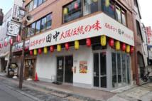 『串カツ田中』、「住宅街」を狙った異色の出店戦略の深い意味