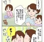 うん、ママ気を付けるね:今夜は納豆ご飯だけでいいですか?【第51回】