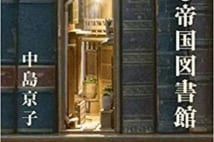 """【今週はこれを読め! エンタメ編】図書館が""""見て""""きた人々〜中島京子『夢見る帝国図書館』"""