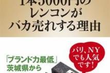 1本5000円なのにバカ売れ!?「レンコン」農家のサクセスストーリー