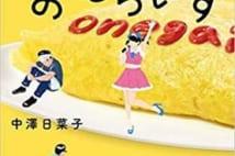 【今週はこれを読め! エンタメ編】〈ぐるフェス〉に集うさまざまな人生〜中澤日菜子『お願いおむらいす』