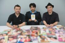 左から藤木TDC氏、安田理央氏、ラッシャーみよし氏