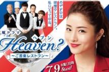 『Heaven?~ご苦楽レストラン~』(公式HPより)