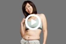 【動画】井上和香、ライザップで成功 衝撃のビフォーアフター