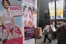日本の化粧品の広告(時事通信フォト)