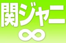 関ジャニ∞15周年ライブの演出が波紋 ファンたちは覚悟も