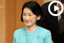 【動画】眞子さまへ、紀子さまが「痛恨の一言」と皇室関係者