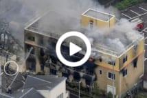【動画】京アニ放火犯 犯行後、ぬけぬけと助け求めていた