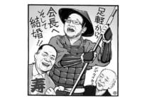 高田文夫が見た「三遊亭小遊三と春風亭昇太」