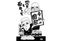 四代目三遊亭圓歌 鹿児島訛りを武器に変えた襲名披露