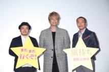 『凪待ち』の舞台挨拶に登場した香取慎吾と音尾琢真と白石和彌監督